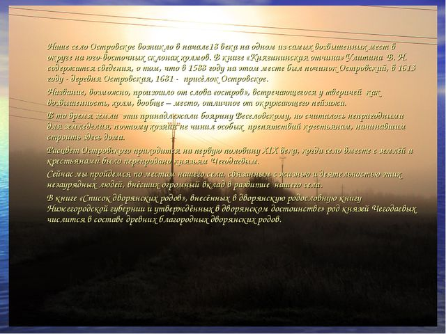 Наше село Островское возникло в начале18 века на одном из самых возвышенны...