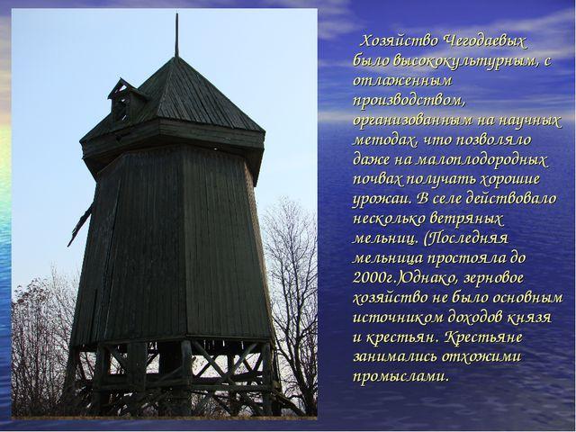 Хозяйство Чегодаевых было высококультурным, с отлаженным производством, орга...
