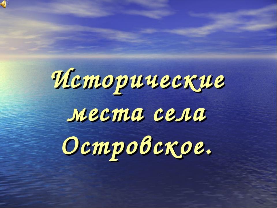 Исторические места села Островское.
