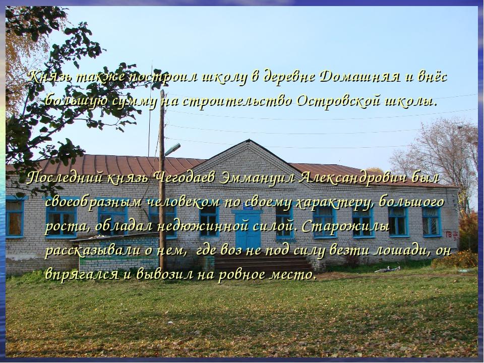 Князь также построил школу в деревне Домашняя и внёс большую сумму на строите...