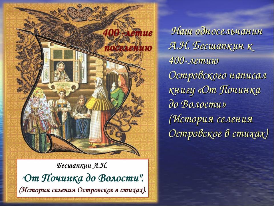Наш односельчанин А.Н. Бесшапкин к 400-летию Островского написал книгу «От П...