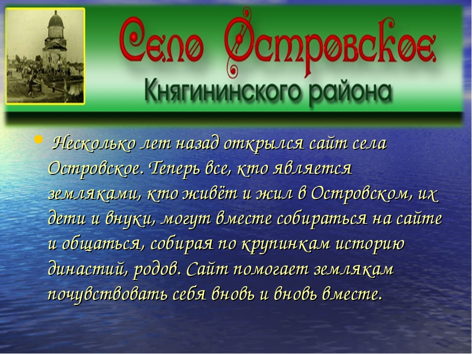 Несколько лет назад открылся сайт села Островское. Теперь все, кто является...