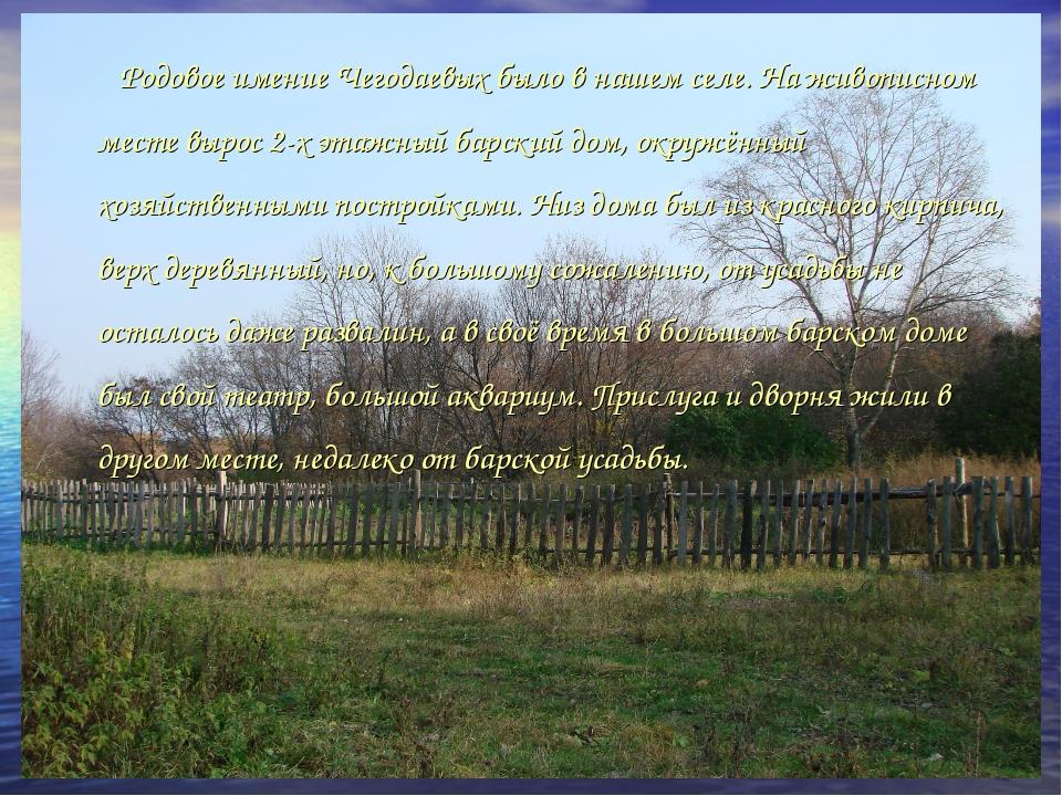 Родовое имение Чегодаевых было в нашем селе. На живописном месте вырос 2-х...