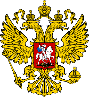 E:\2 кл\для аттест\для урока\367px-Coat_of_Arms_of_the_Russian_Federation_2.svg.png