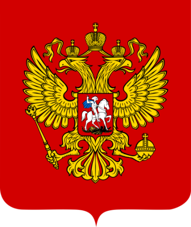E:\2 кл\для аттест\для урока\Coat_of_Arms_of_the_Russian_Federation.svgмит.png