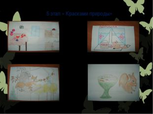 5 этап « Красками природы» Цепилова Оля Волкова Лиза Крылова Ирина Нифонтов Н