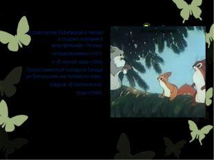 ВсоавторствеСкребицкийиЧаплинасоздают сценариик мультфильмам«Лесные п