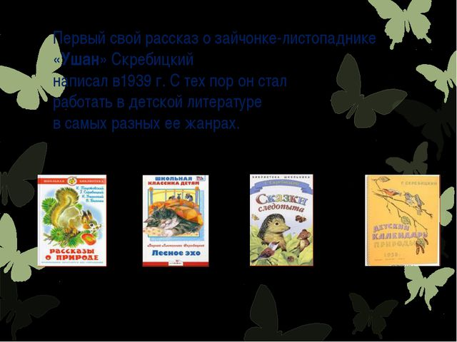 Первыйсвойрассказо зайчонке-листопаднике «Ушан»Скребицкий написалв1939...