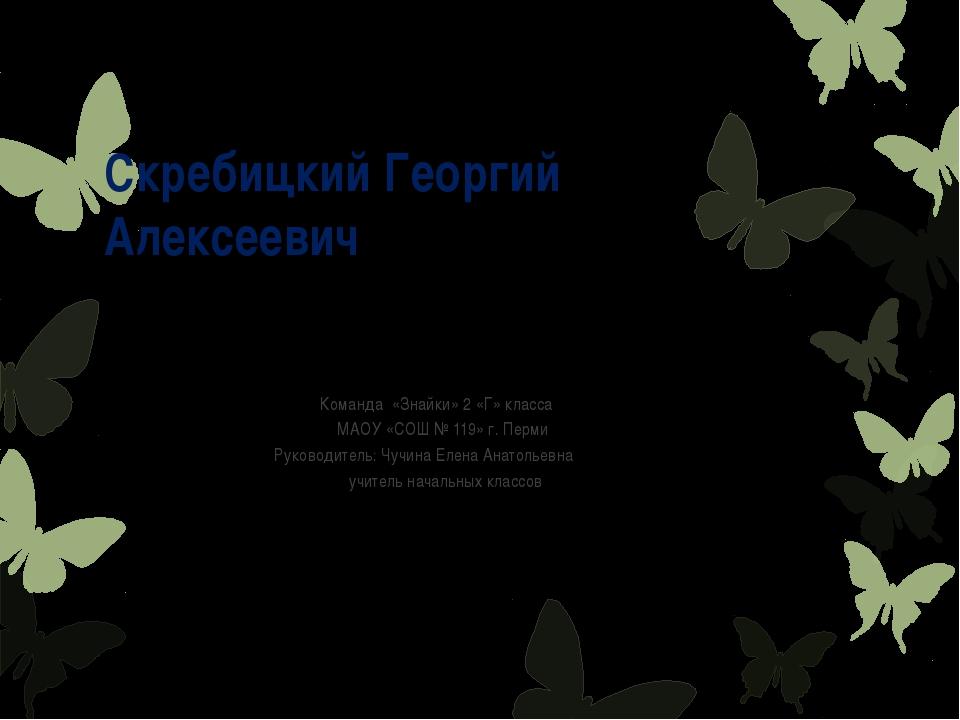 СкребицкийГеоргий Алексеевич Команда «Знайки» 2 «Г» класса МАОУ «СОШ № 119»...