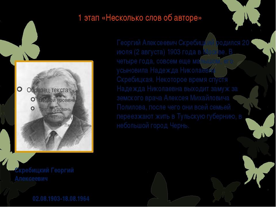 1 этап «Несколько слов об авторе» Скребицкий Георгий Алексеевич 02.08.1903-18...