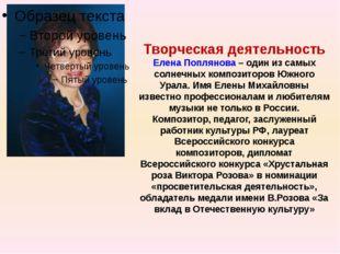 Творческая деятельность Елена Поплянова – один из самых солнечных композиторо