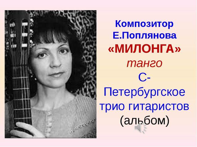 Композитор Е.Поплянова «МИЛОНГА» танго С- Петербургское трио гитаристов (альб...