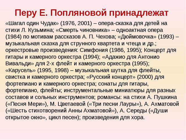 Перу Е. Попляновой принадлежат «Шагал один Чудак» (1976, 2001) – опера-сказка...