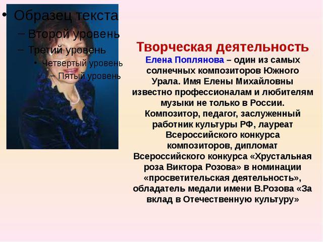 Творческая деятельность Елена Поплянова – один из самых солнечных композиторо...