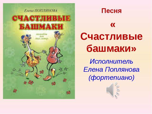 Песня « Счастливые башмаки» Исполнитель Елена Поплянова (фортепиано)