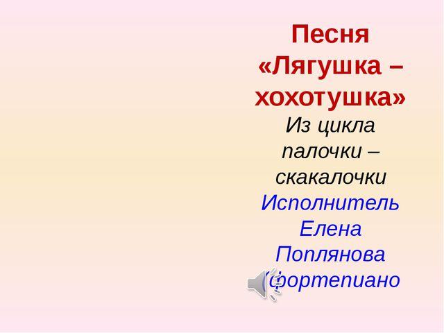 Песня «Лягушка – хохотушка» Из цикла палочки – скакалочки Исполнитель Елена П...