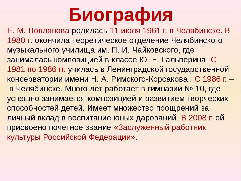 Биография Е. М. Поплянова родилась 11 июля 1961 г. в Челябинске. В 1980 г. ок...