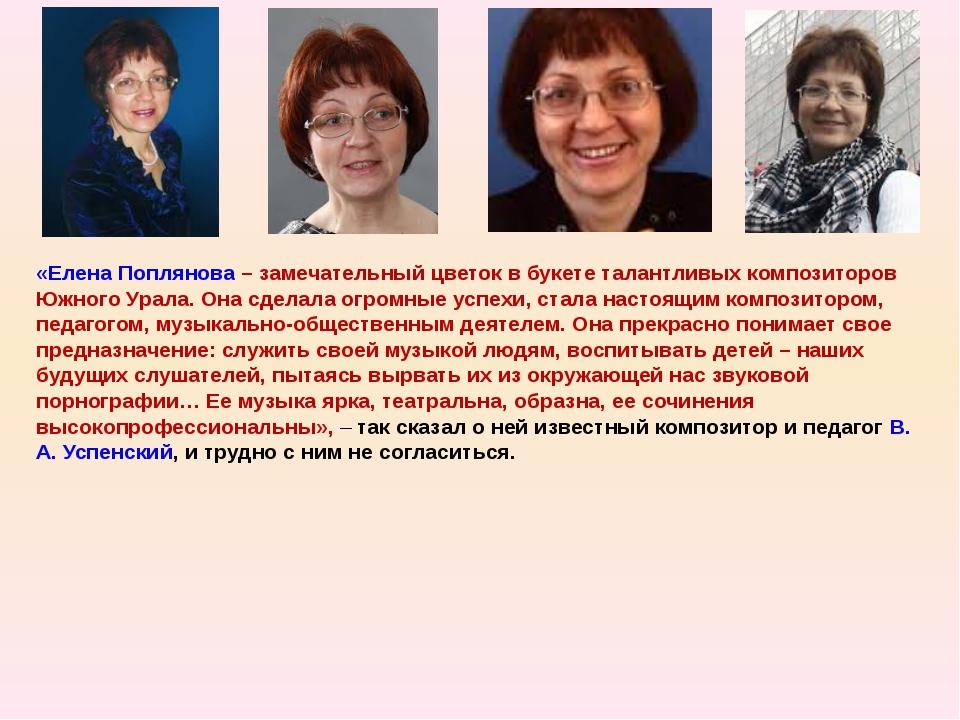 «Елена Поплянова – замечательный цветок в букете талантливых композиторов Южн...