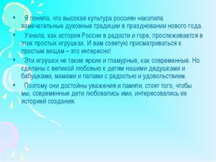 Я поняла, что высокая культура россиян накопила замечательные духовные тради