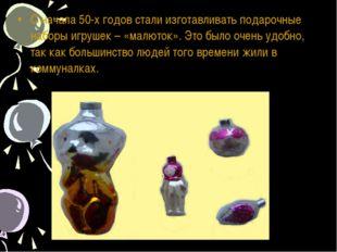 С начала 50-х годов стали изготавливать подарочные наборы игрушек – «малюток»
