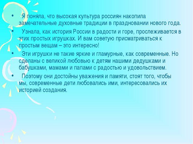 Я поняла, что высокая культура россиян накопила замечательные духовные тради...