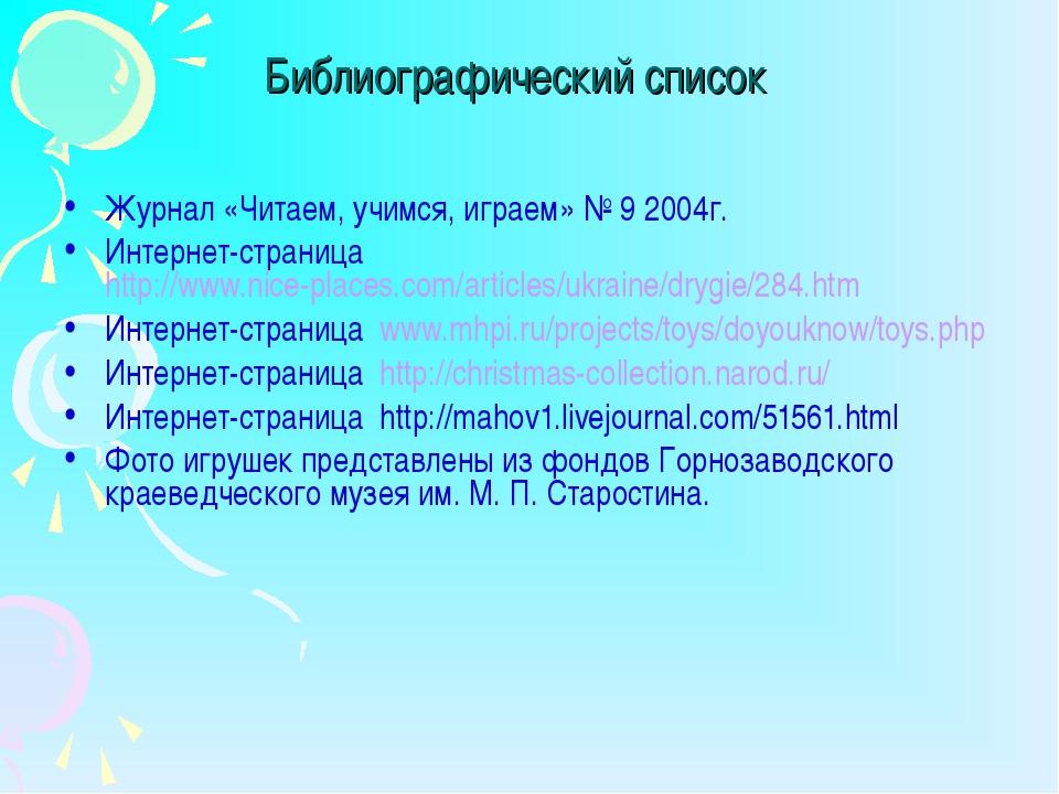 Библиографический список Журнал «Читаем, учимся, играем» № 9 2004г. Интернет-...