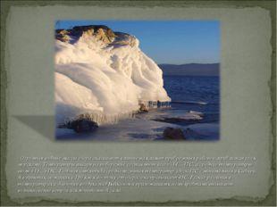 Огромная водные массы озера оказывают влияние на климат прибрежных районов,