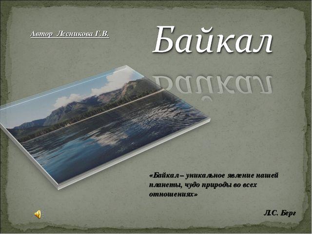 «Байкал – уникальное явление нашей планеты, чудо природы во всех отношениях»...