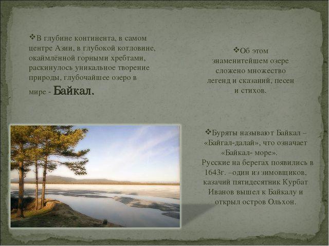Буряты называют Байкал – «Байгал-далай», что означает «Байкал- море». Русские...