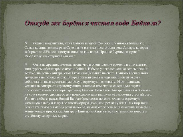 """Учёные подсчитали, что в Байкал впадает 554 реки ( """"сыновья Байкала"""" ). Сама..."""