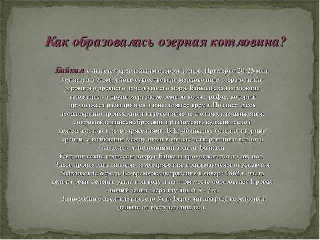 Байкал считается древнейшим озером в мире. Примерно 20-25 млн. лет назад в эт...