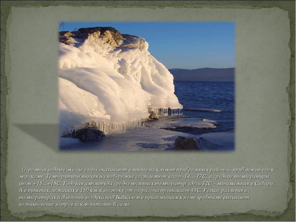Огромная водные массы озера оказывают влияние на климат прибрежных районов,...