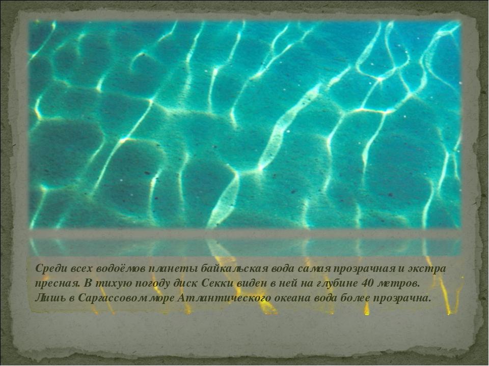 Среди всех водоёмов планеты байкальская вода самая прозрачная и экстра пресн...