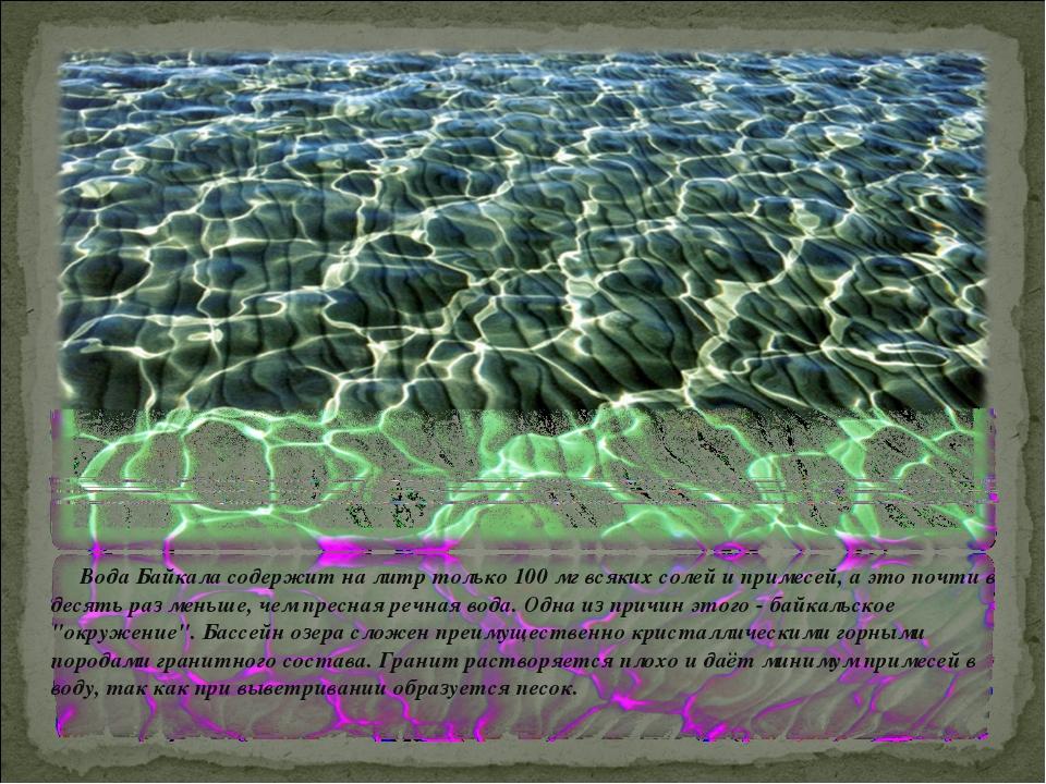 Вода Байкала содержит на литр только 100 мг всяких солей и примесей, а это п...
