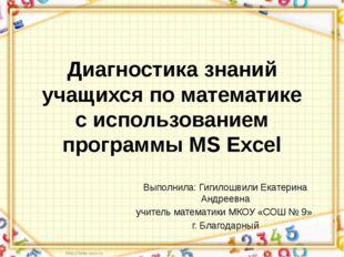 Диагностика знаний учащихся по математике с использованием программы MS Excel