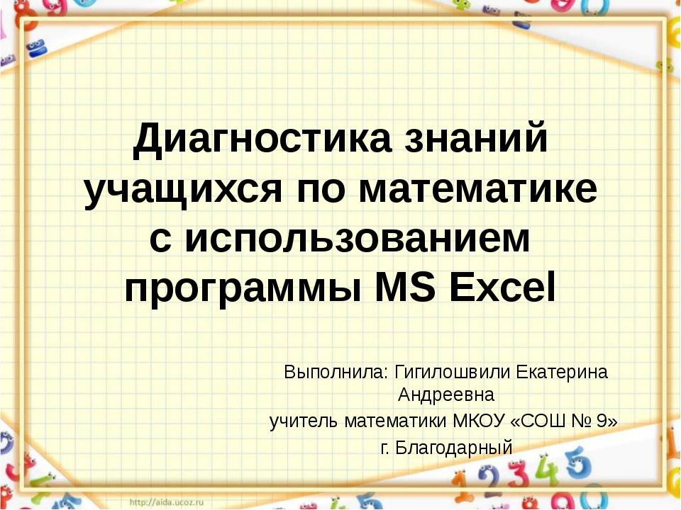Диагностика знаний учащихся по математике с использованием программы MS Excel...
