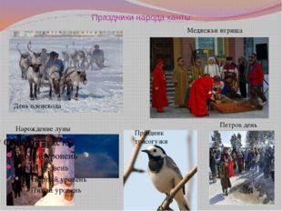 Праздники народа ханты Праздник трясогузки Медвежьи игрища День оленевода Нар