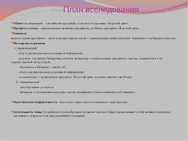 План исследования Объект исследования - хантыйские праздники, в частности пр...