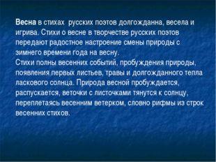 Веснав стихах русских поэтов долгожданна, весела и игрива. Стихи о весне в т