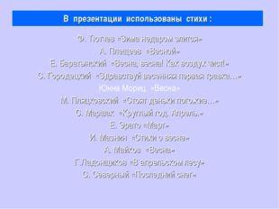 В презентации использованы стихи : Ф. Тютчев «Зима недаром злится» А. Плещеев