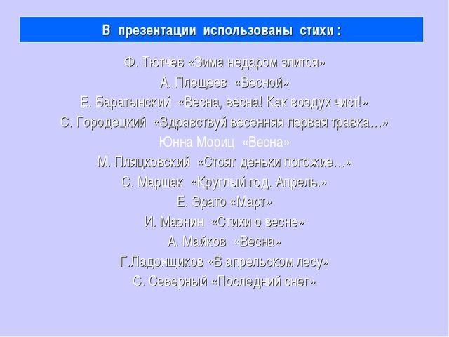 В презентации использованы стихи : Ф. Тютчев «Зима недаром злится» А. Плещеев...