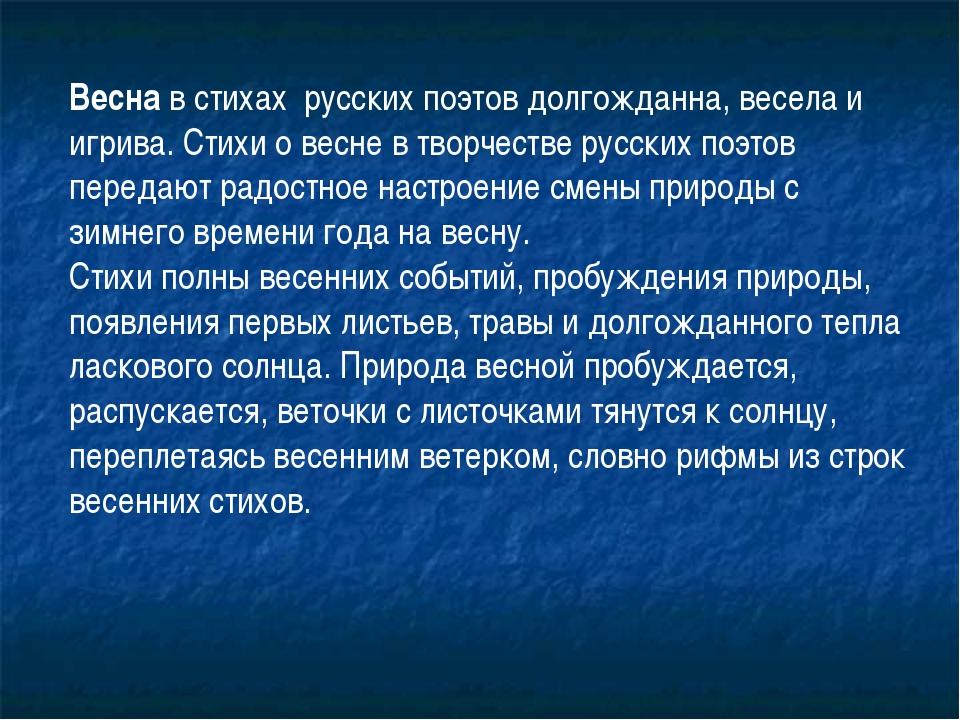 Веснав стихах русских поэтов долгожданна, весела и игрива. Стихи о весне в т...