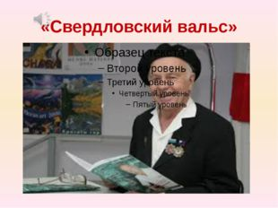 «Свердловский вальс»