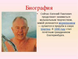 Биография Сейчас Евгений Павлович продолжает заниматься музыкальным творчеств