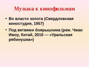 Музыка к кинофильмам Во власти золота (Свердловская киностудия, 1957) Под вет