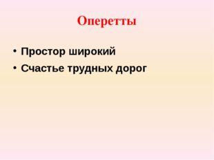 Оперетты Простор широкий Счастье трудных дорог