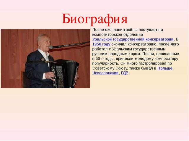 Биография После окончания войны поступает на композиторское отделениеУральск...