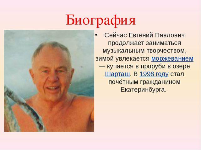 Биография Сейчас Евгений Павлович продолжает заниматься музыкальным творчеств...