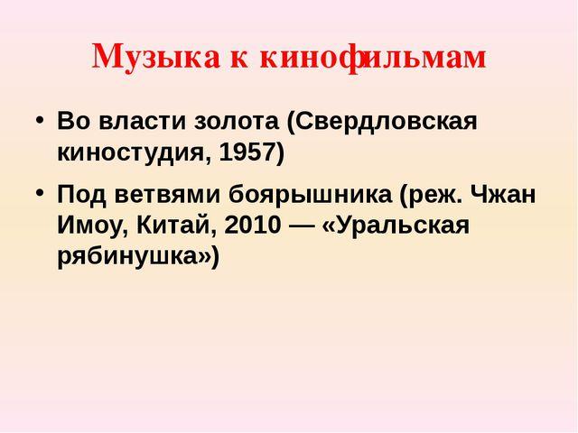 Музыка к кинофильмам Во власти золота (Свердловская киностудия, 1957) Под вет...