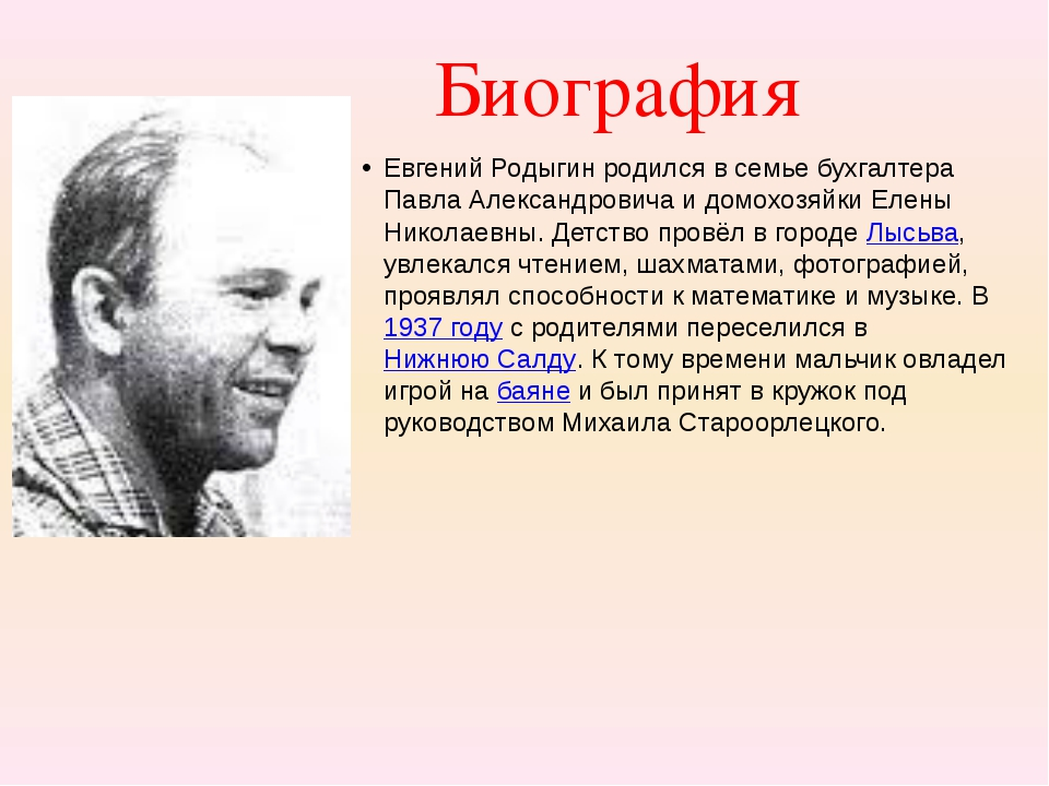 Биография Евгений Родыгин родился в семье бухгалтера Павла Александровича и д...
